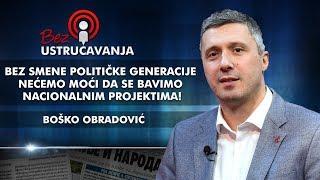 Boško Obradović - Bez smene političke generacije nećemo moći da se bavimo nacionalnim projektima!