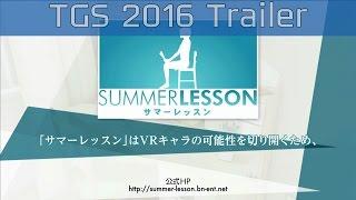 Summer Lesson - TGS 2016 Trailer [HD 1080P]