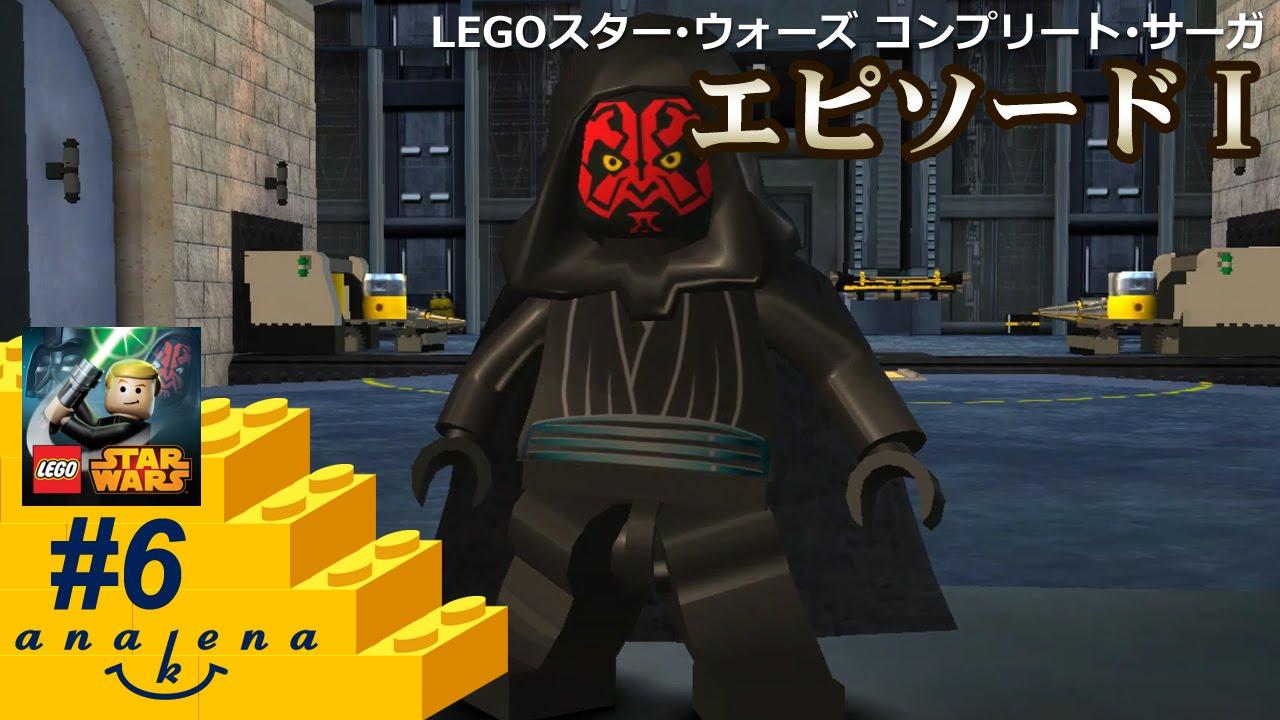 アプリ版】レゴ スター・ウォー...