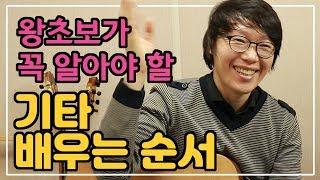 왕초보 기타 배우는 순서 추천 【feat. 황혼, 로망스, 사랑의 인사 연주】