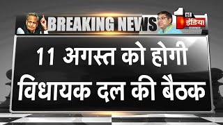 11 अगस्त को होगी BJP विधायक दल की बैठक, First India News पर लगी मुहर