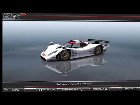 GTR 2 FIA GT Modified Version |