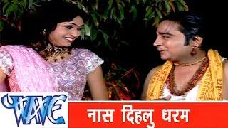 नाश दिहलू धरम Nash Dihalu Dharam - Jila Top Lageli - Bhojpuri Hot Song  HD 2015