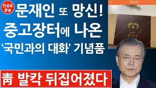 '국민과의 대화' 문재인 시계 기념품 중…