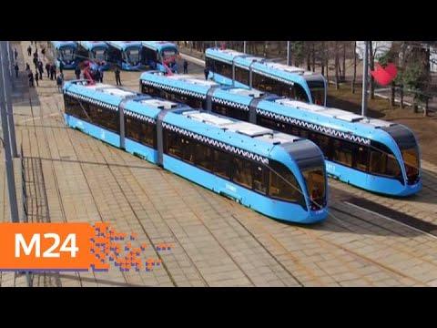 Это наш город: в Москве обновляют парк трамваев - Москва 24
