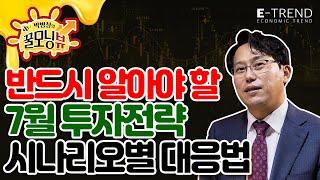 [국내 주식] 시나리오에 따른 7월 투자전략!   박병…