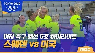 [도쿄 올림픽] 여자 축구 예선 G조 하이라이트 [스웨덴 : 미국]  (2021.07.22/MBC뉴스)