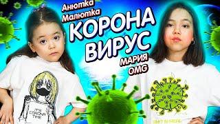 MARIA OMG feat. АНЮТКА-МАЛЮТКА - KОRОНАВИ*УС (ПРЕМЬЕРА КЛИПА, 2020)