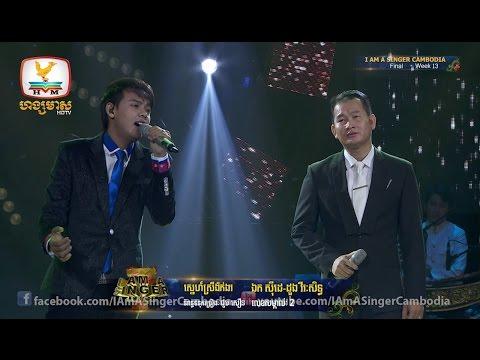 I Am a Singer Cambodia - ឯក ស៊ីដេ & ដួង វីរៈសិទ្ធ - Final Week 13 | ស្នេហ៍ស្រីង៉ក់ងរ