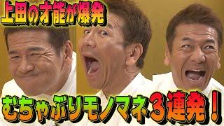 【太田上田#273】むちゃぶりモノマネで上田さんの才能が爆発しました