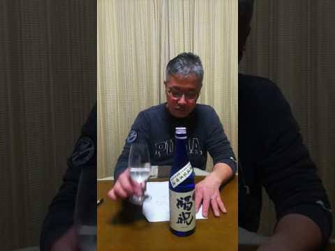 福祝純米吟醸山田錦50斗瓶取り雫搾り無濾過生原酒