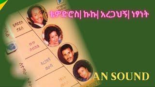 The 4 Stars with Roha | Aregahegn | Tefera |Nesanet | Kuku | 4ቱ ኮከቦች ከሮሃ ባንድ ጋር | Ethiopian Music