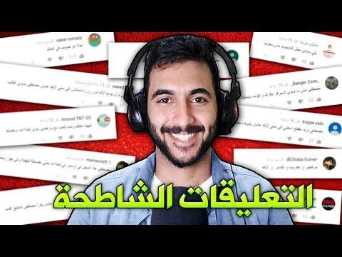 قرآءة التعليقات الشاطحة !!!