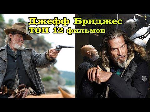 К Юбилею Джеффа Бриджеса ТОП 12 фильмов