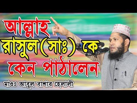 সম্পুর্ন নতুন ওয়াজ || মাওলানা আবুল বাশার হেলালি সাহেব || New Al Hikmah Tv  Waz