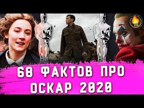 68 ФАКТОВ ПРО ОСКАР 2020 - Видео онлайн