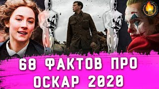 68 ФАКТОВ ПРО ОСКАР 2020