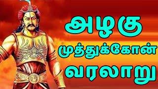 Alagu Muthu Kone History