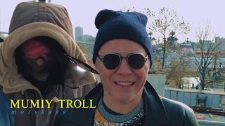 Мумий Тролль едет в тур по Европе!