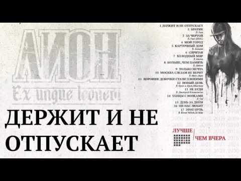 Клип Лион - Держит и не отпускает