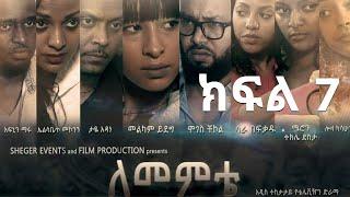 Lememte Part 7 - ለመምቴ ክፍል 7 - አዲስ ተከታታይ ድራማ - New Ethiopian Drama 2019 [Arts TV World]