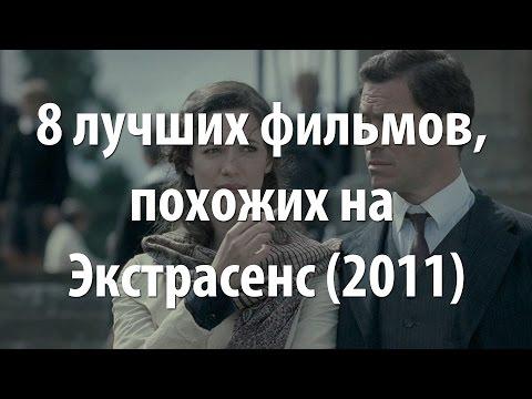 Экстрасенс 2: Лабиринты разума (2013) смотреть онлайн в