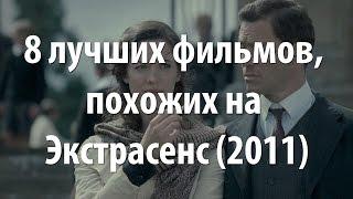 8 лучших фильмов, похожих на Экстрасенс (2011)