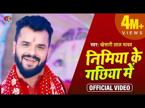 Nimiya Ke Ganchhiya Mein | Doli Sherawali Ke | Kheshari Lal