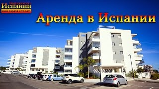 Квартира в Испании для аренды, апартаменты на побережье моря Коста Бланка(Квартира в Испании для аренды, апартаменты в Испании на побережье моря Коста Бланка, аренда квартиры..., 2017-02-22T15:37:08.000Z)