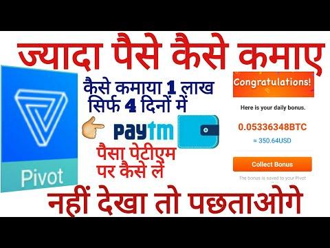 Pivot ka Paisa Paytm me kaise le ज्यादा कैसे कमाए 4 दिनों में एक लाख कैसे कमाया