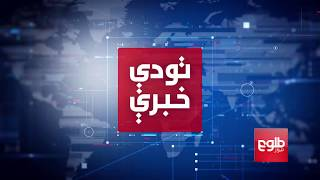 TAWDE KHABARE: Trump Defends His Military Policy In Afghanistan