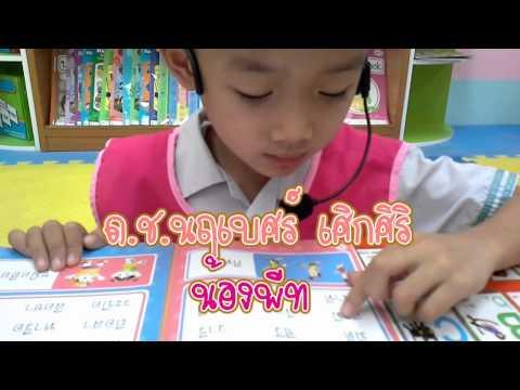 อ่านภาษาไทย สระ อี (อนุบาล 3 น้องพีท 5 ขวบ)