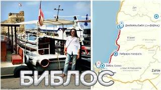 Самый древний город на земле - Библос (promo)