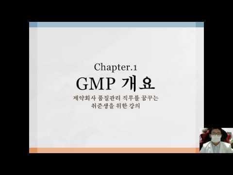 제약회사 품질관리[GMP] Chapter.1