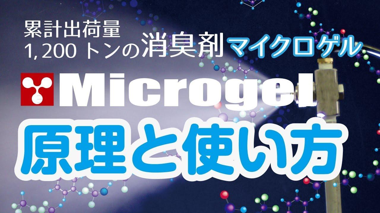 消臭剤マイクロゲル 原理・使用方法【株式会社カルモア】