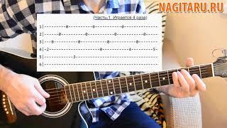 Простая и красивая мелодия на гитаре для начинающих - Подробный разбор