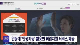 안동대 'AI'활용한 취업지원 서비스 제공/ 안동MBC