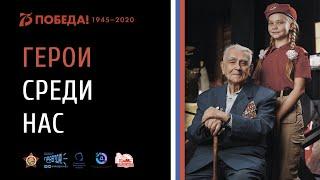 Герои среди нас | Дончак Александр Васильевич