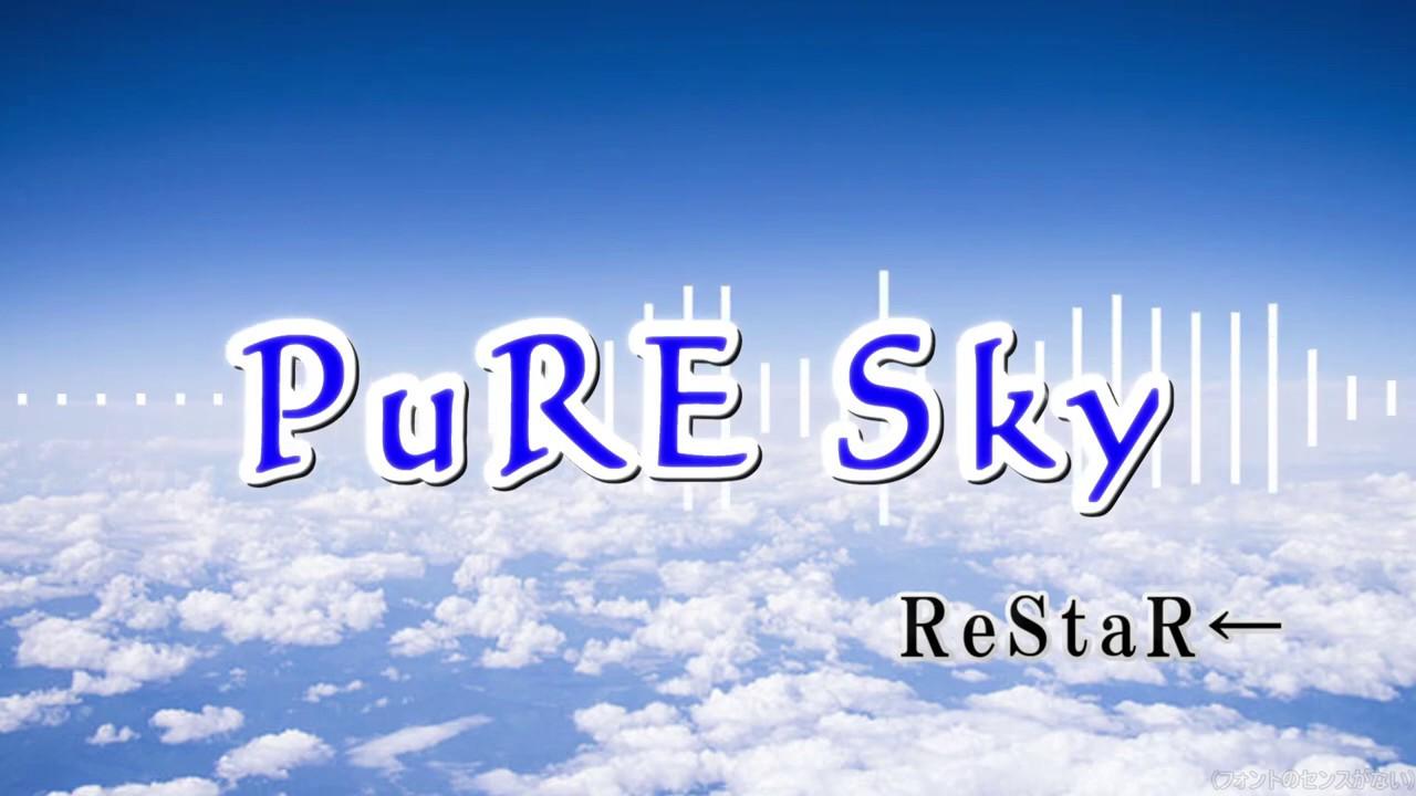 【オリジナル曲】Pure Sky/ReStaR←【トランス】