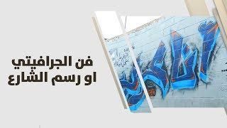 فن الجرافيتي او رسم الشارع