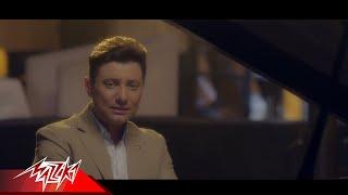 Mohamed Abd El Menaaem - Omry Hayebdaa   محمد عبد المنعم - عمرى هيبدأ