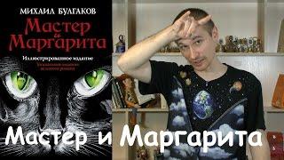 Мастер и Маргарита, Михаил Булгаков - обзор книги.