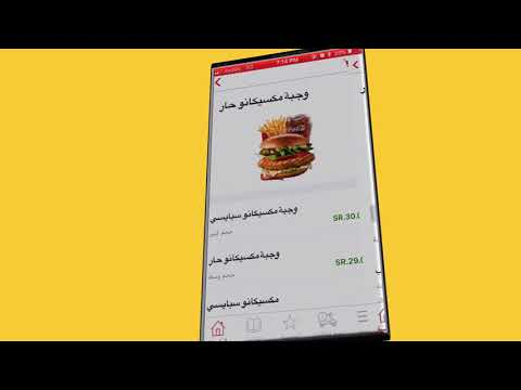McDelivery Saudi Central, for PC -Free Download & Install (Windows, IOS and Mac)