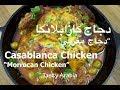 Chicken Casablanca