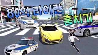 [퓨츠앙] 80억 라이칸 훔치기! / 경찰 vs 라이칸 (3D운전교실 상황극)
