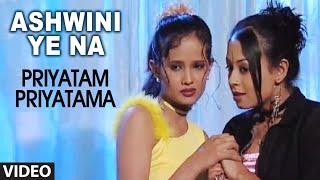 Ashwini Ye Na Full Video Song Priyatam Priyatama   Marathi Film