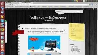 видео Skype на Linux Mint XFCE - мои настройки
