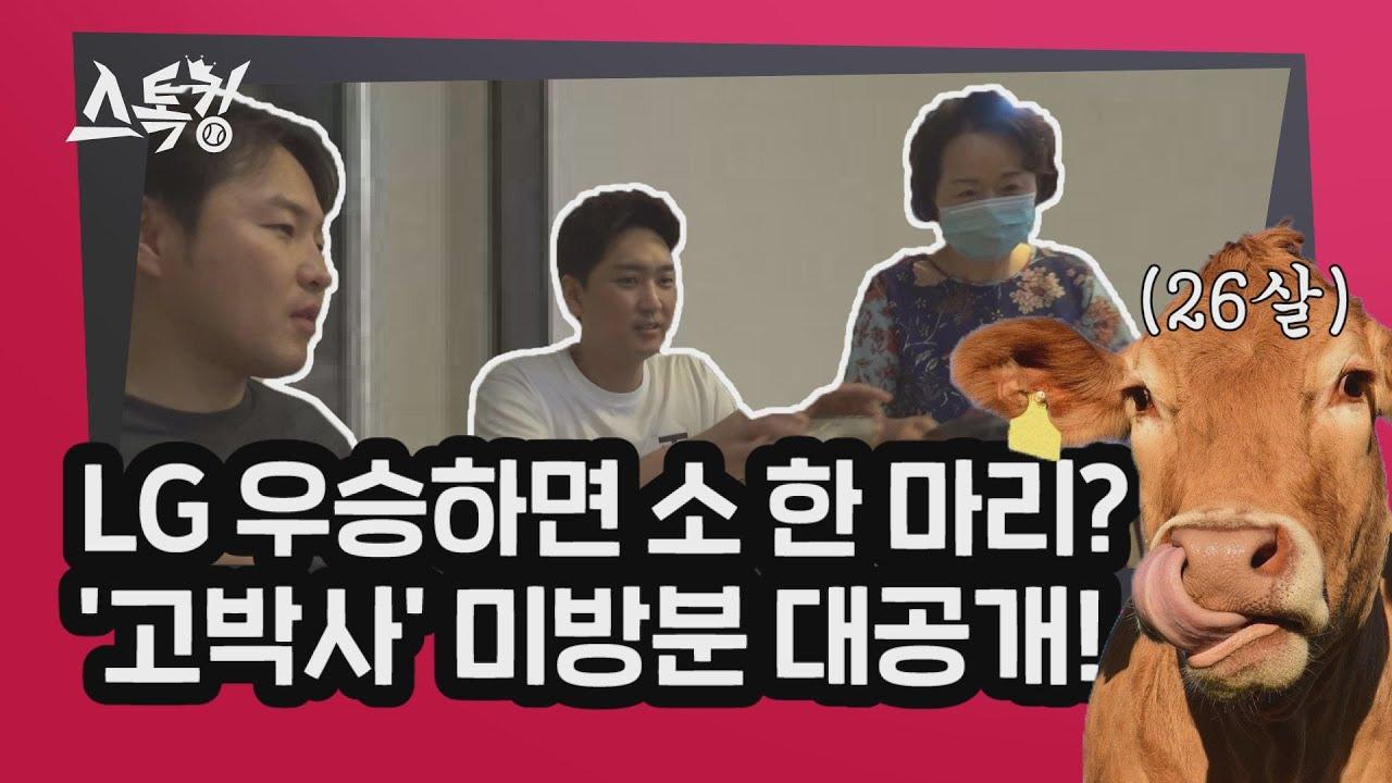 LG 우승하면 소 한 마리 잡는다? 고박사 미방분 대공개+쿠키영상