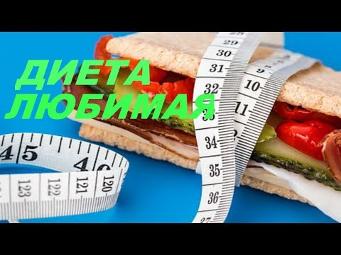 ✅Диета Любимая👗 минус 5 килограммов за неделю✍