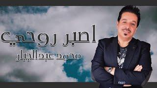 محمد عبدالجبار - اصبر روحي (حصرياً) | 2020 | (Mohammed Abdul Jabbar - Asbir Ruwhi (Exclusive